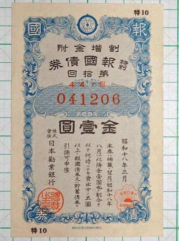 特別報国債権1円 青色昭和18年頃