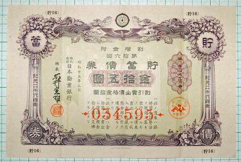 貯蓄債券第16回拾五円 紫大