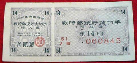 戦時 郵便貯金切手 2円 紫 昭和18~19年