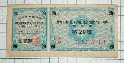 戦時郵便貯金切手2円青 昭和19~20年