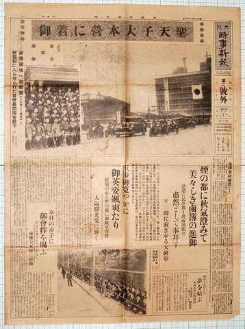 昭和7年11月10日 大阪時事新報 第2 号外 実物