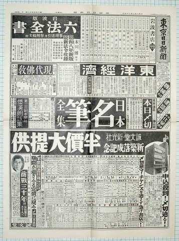 昭和8年2月25日 東京日日新聞 原寸複製