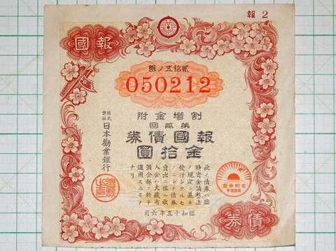 報国債券10円 附票欠
