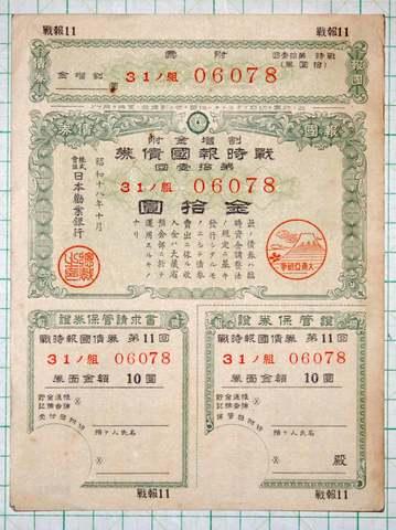 戦時報国債券 拾円後期柄