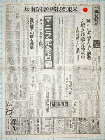 昭和17年1月4日 大阪毎日新聞 原寸複製