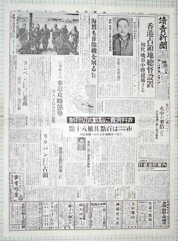 昭和17年1月20日読売新聞 原寸複製