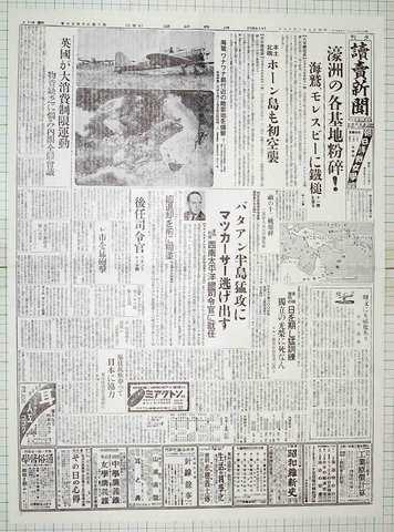 昭和17年3月19日読売新聞 原寸複製