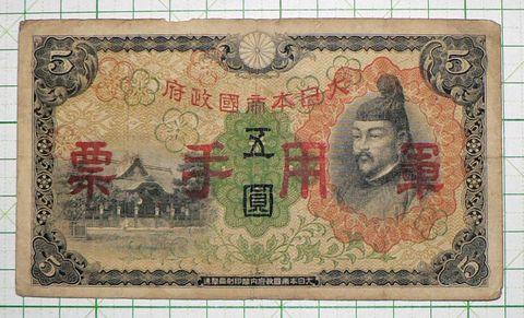 日華事変軍用手票丙号五円 良品