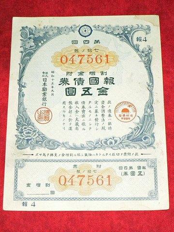 報国債券 金五円