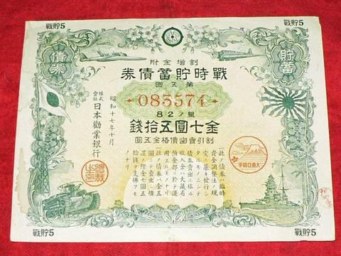 戦時貯蓄債券 横型金七円五拾銭