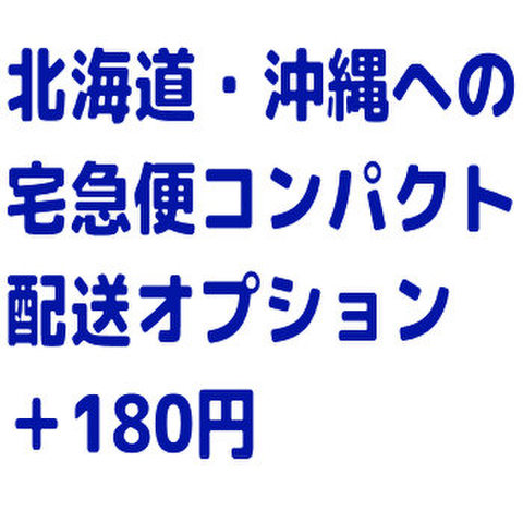 北海道・沖縄への宅急便コンパクト配送
