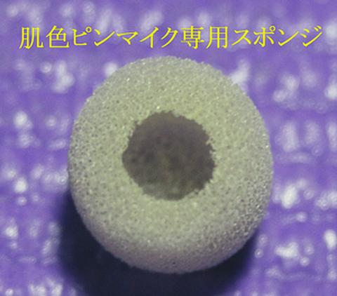 現行型 肌色ピンマイク専用スポンジ
