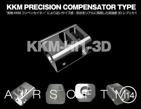【KKM-HI1-3D-FG 完成版】 KKM PRECISION COMPENSATOR TYPE AIR SOFT 3D コンペンセイター