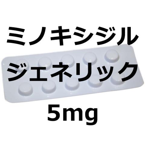 30錠MIジェネ