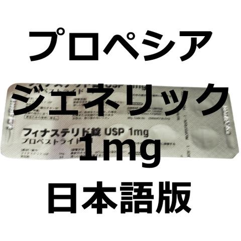 100錠Pジェネ