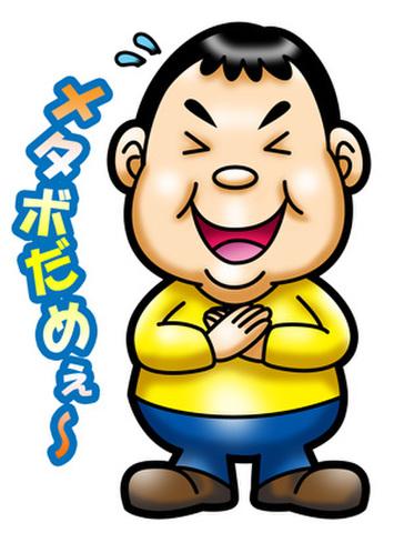 ★メタボリック★MEN-004
