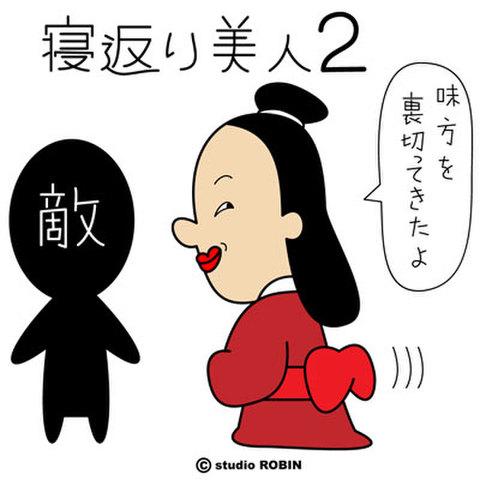 ★寝返り美人 弐★OTH-046