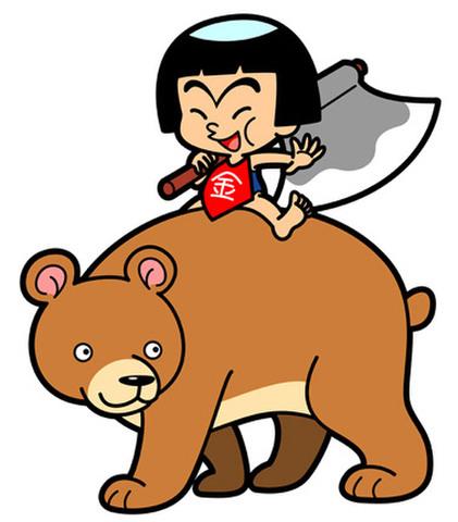 ★金太郎と熊★DOW-009