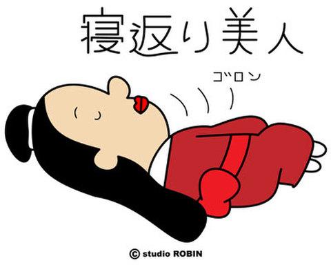 ★寝返り美人 壱★OTH-045