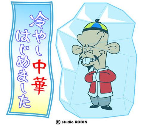 ★冷やし中華はじめました★JST-086