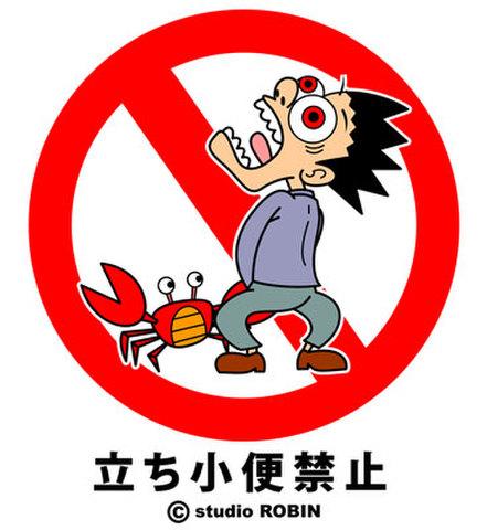 ★立ち小便禁止★JST-069