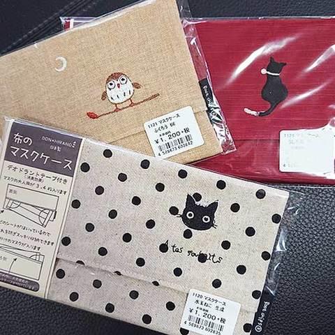 ワンポイント刺繍が可愛い布のマスクケース