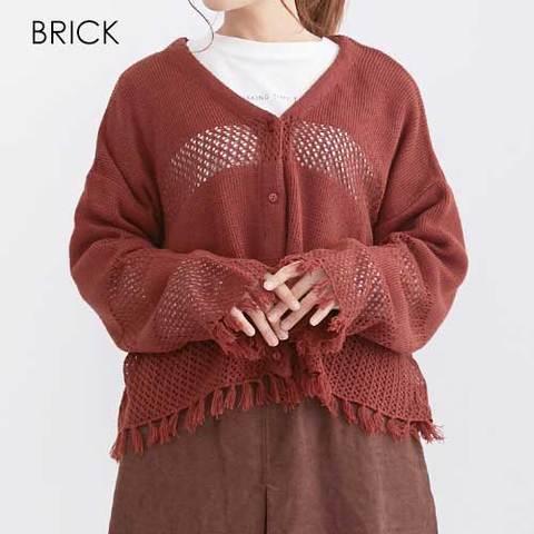 透かし編みのフリンジカーディガン