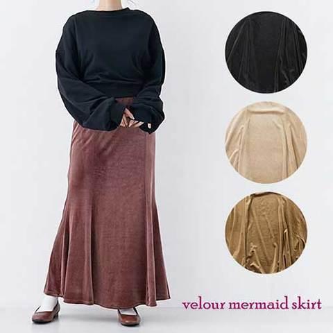 ベロアのマーメイドスカート