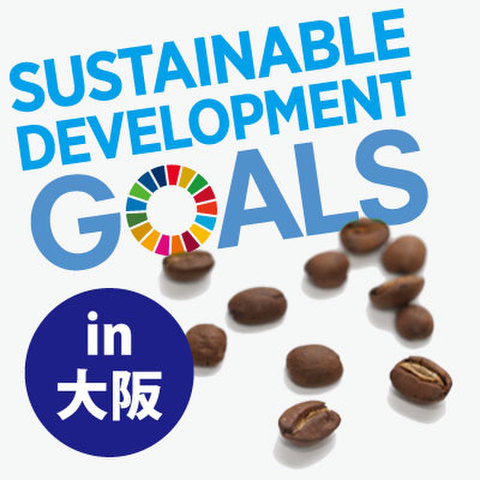 【大阪開催】協会員限定お申込み コーヒーを通して考えるSDGs