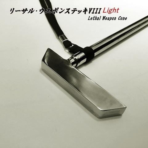 ライトリーサル・ウエポンステッキVIII Light 軽量型 ストラップ付