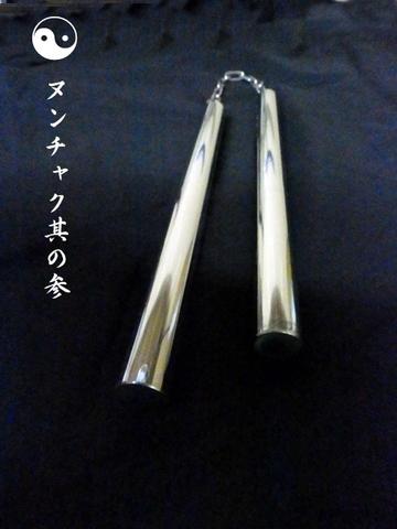 ◆ ヌンチャク其の参 ◆演武・練習用・レプリカ
