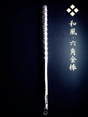 ◆ 和風・六角金棒 ◆ 鋲 萎えし
