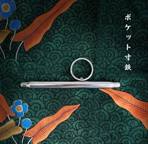 新作*寸鉄*(単)(1組)ポケットシリーズ
