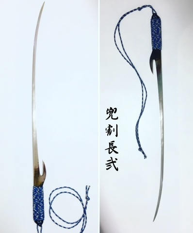 小型兜割プレゼント!◆兜割長弐◆ 打撃 80センチ