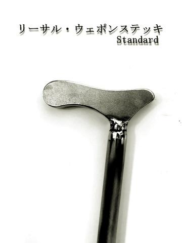 ライトリーサル・ウエポンステッキⅠStandard 軽量型