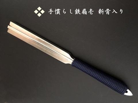 手慣らし鉄扇壱<新骨入り>限定数3  完売