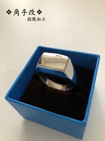 新型 ◆角手改 指腹加工◆リング・護身