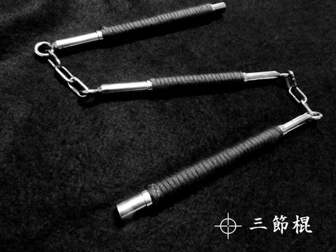 ◆三節棍◆沖縄琉球・多節棍