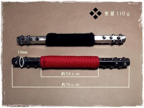 ◆ 五寸拉ぎ ◆ オリジナル 捕縛・護身・十手 萎えし