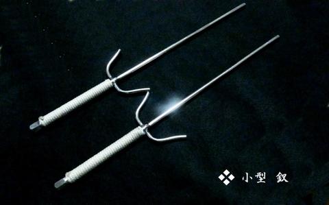 ◆小型 釵◆ 1組 琉球古武道