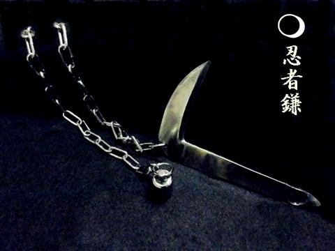 ◆ 忍者鎌 ◆ 忍び鎖鎌  * 台座付 *レプリカ