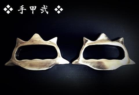 ◆鉄甲弐 琉球古武術<1組 数量2個セット>