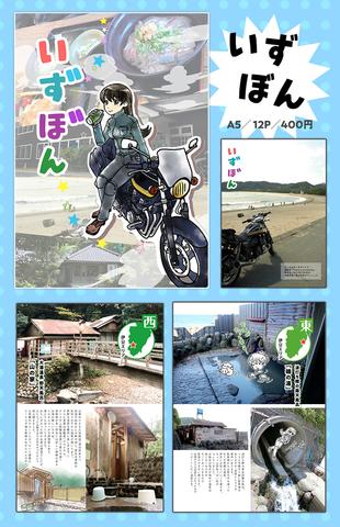 【2019夏コミ出品】女子バイク いずぼん