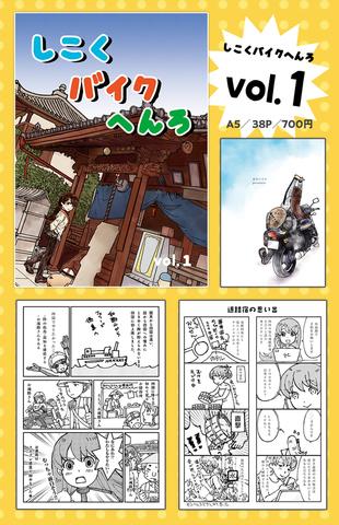 【2019夏コミ出品】女子バイク しこくバイクへんろ Vol.1