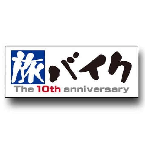【旅バイク10周年企画】長方形 青(中)