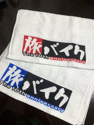 【旅バイク10周年記念】青-温泉タオル 泉州産(国産)極厚 1枚