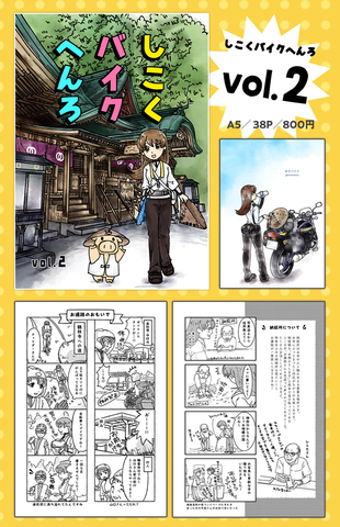 【2019冬コミ出品】女子バイク しこくバイクへんろ Vol.2