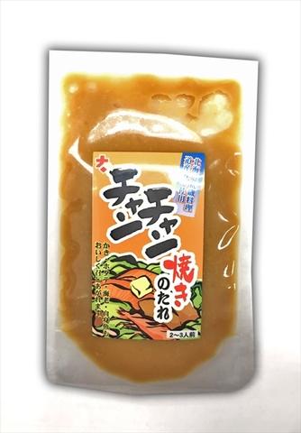 チャンチャン焼のたれ(使い切りパック)