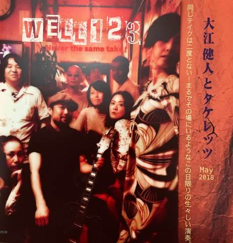 大江健人&Takelettes  「Well,123」CD-R盤