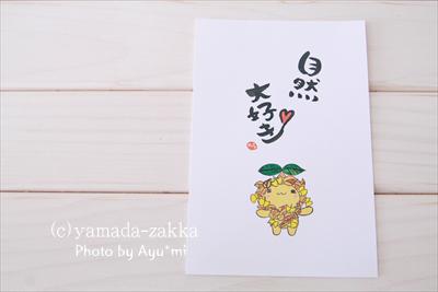 ポストカード【自然大好き】